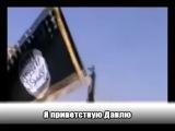 Нашид - Мир львам Исламскому государству